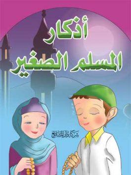أذكار المسلم الصغير