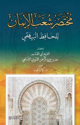 كتاب مالك ابن انس في الحديث من 6 حروف