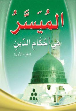 الميسر في أحكام الدين – الجزء الأول