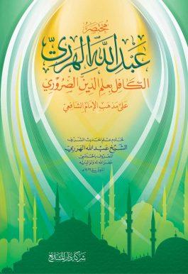Small متن مختصر عبد الله الهرري – مذهب الإمام الشافعي