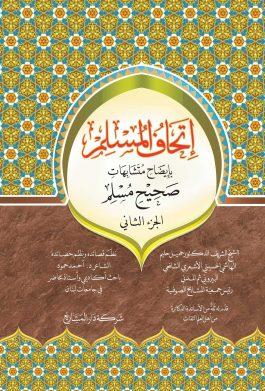 إتحاف المسلم بإيضاح متشابهات صحيح مسلم – الجزء2