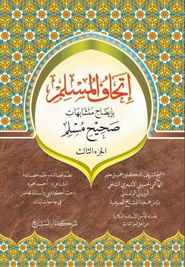 إتحاف المسلم بإيضاح متشابهات صحيح مسلم – ج3