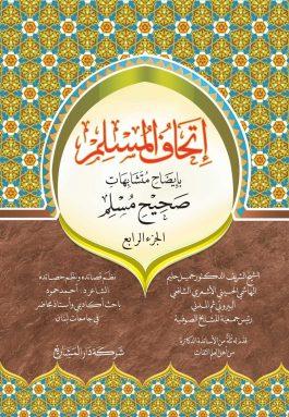 إتحاف المسلم بإيضاح متشابهات صحيح مسلم ج 4