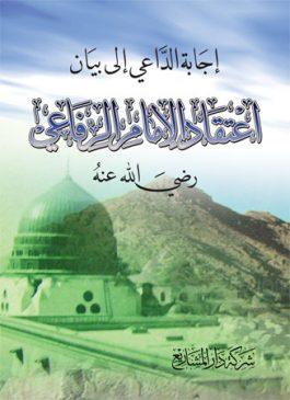إجابة الداعي إلى بيان اعتقاد الإمام الرفاعي