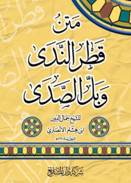 متن قطر الندى وبل الصدى