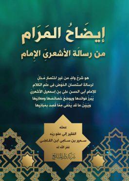 إيضاح المرام من رسالة الأشعري الإمام