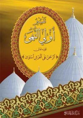 """( تفسير أولي النهى لقوله تعالى( الرحمن على العرش استوى"""""""