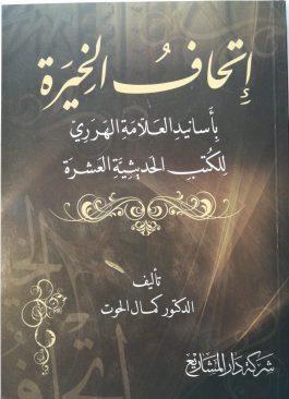 إتحاف الخيرة بأسانيد العلامة الهرري للكتب الحديثية العشرة